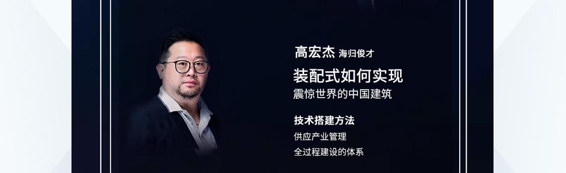 装配式如何实现震惊世界的中国建筑 房地产 BIM设计 BIM模型 装配式建筑 数字化建设 BIM空间模型