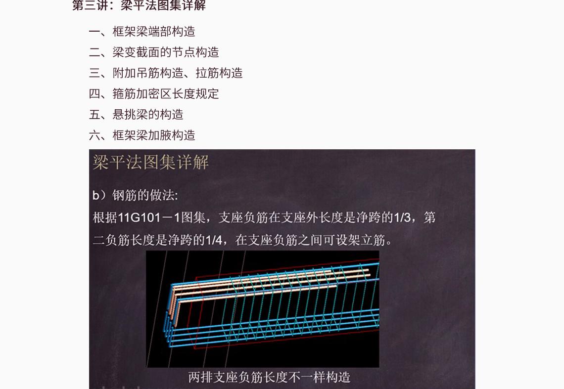梁构件钢筋量手算,钢筋工程梁设置,梁结构图集详解  第二讲:梁结构图表达方法 一、断面详图表示法 二、平面整体表示法