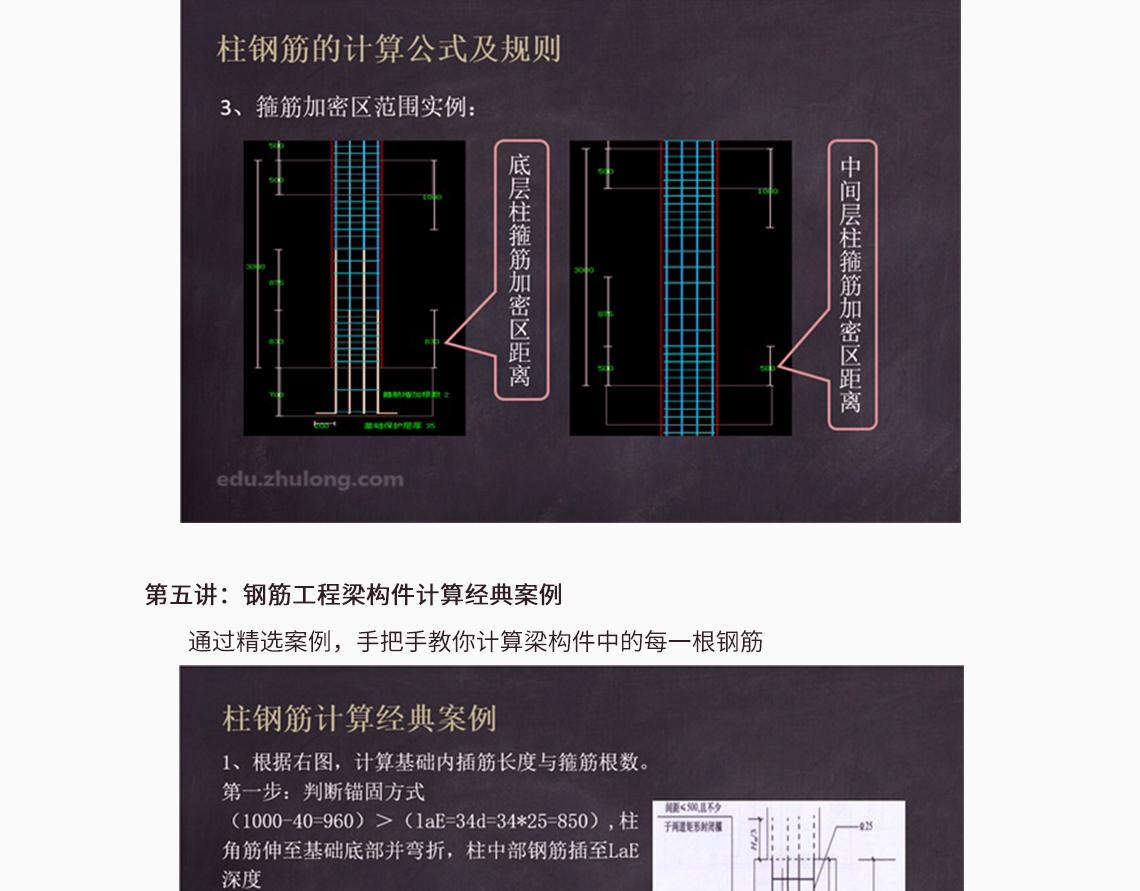 柱的钢筋量手算,钢筋基本知识,柱的基本概念,柱钢筋的计算公式及规则,柱钢筋计算经典案例  第一讲:钢筋基本知识 第二讲:柱的基本概念 第三讲:柱钢筋计算公式及规则