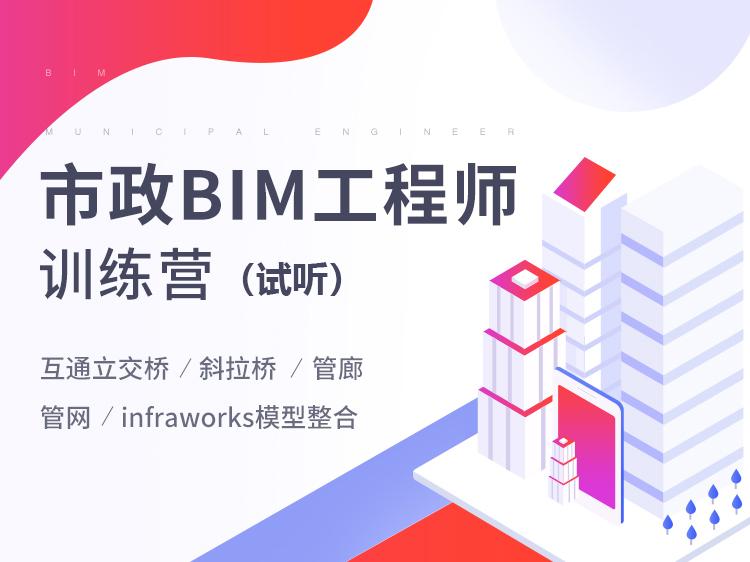 infraworks模型资料下载-市政BIM工程师训练营【试听课】