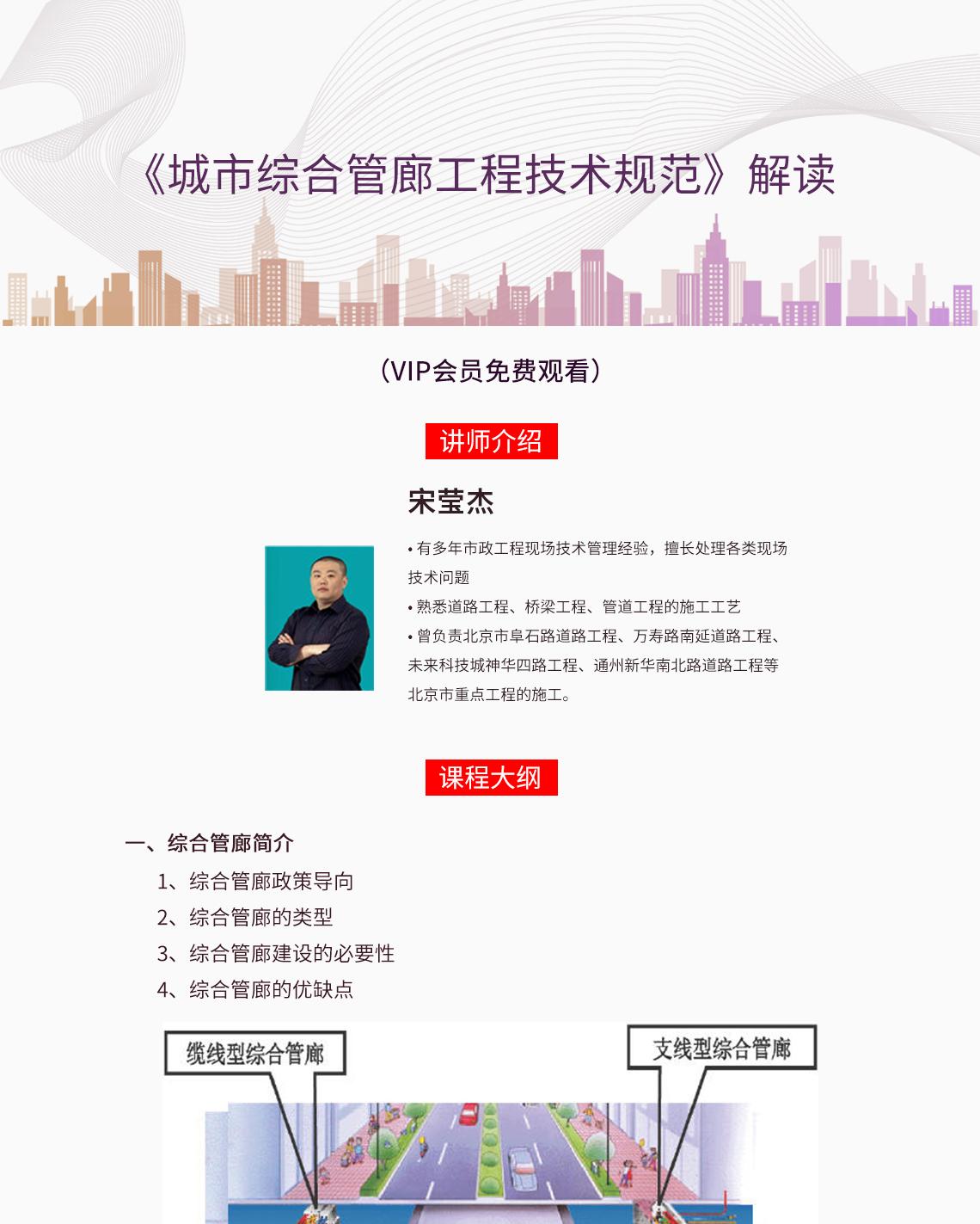 城市综合管廊工程技术规范,地下综合管廊系统,综合管廊项目划分,综合管沟国家规范  老师介绍: • 有多年市政工程现场技术管理经验,擅长处理各类现场技术问题  • 熟悉道路工程、桥梁工程、管道工程的施工工艺  • 曾负责北京市阜石路道路工程、万寿路南延道路工程、未来科技城神华四路工程、通州新华南北路道路工程等北京市重点工程的施工