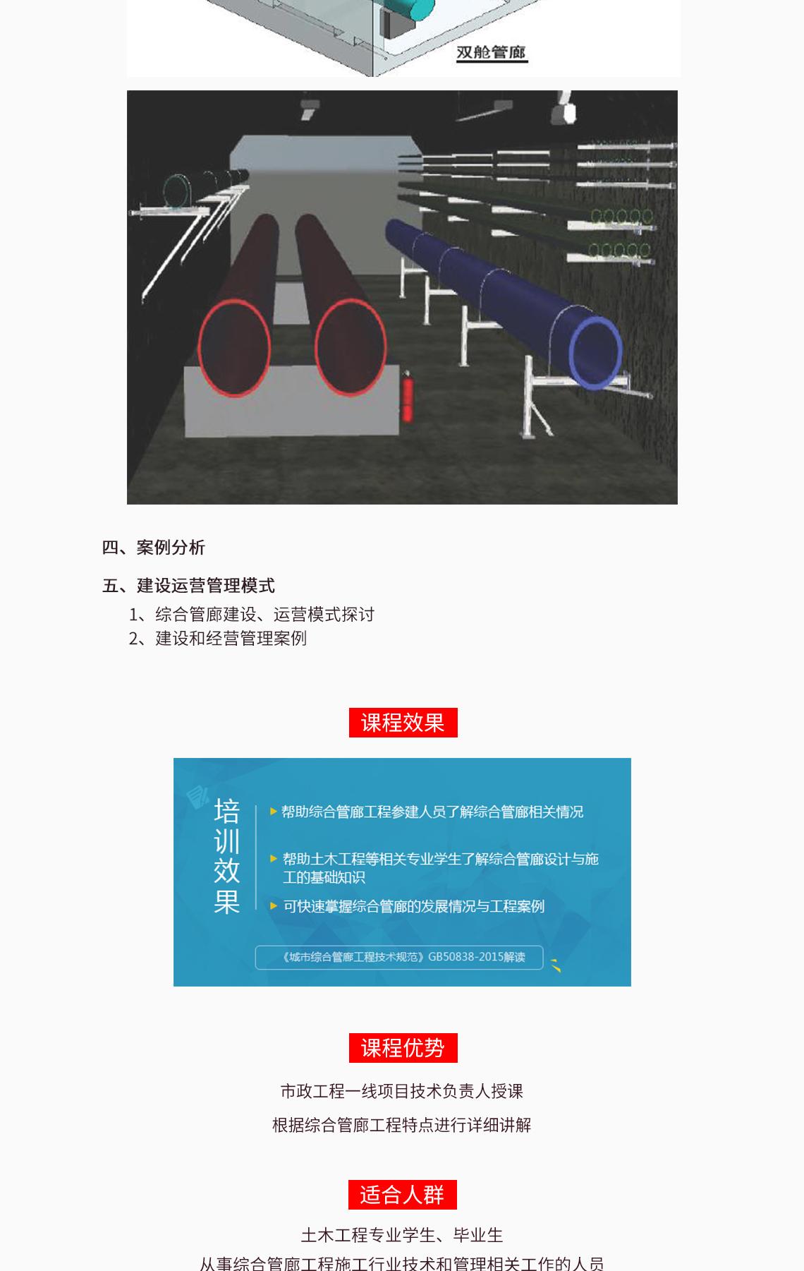 城市综合管廊工程技术规范,地下综合管廊系统,综合管廊项目划分,综合管沟国家规范  二、综合管廊建设概况 三、规范解读 1、总则  2、术语和符号  3、基本规定  4、规划  5、总体设计