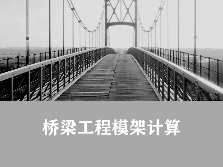 桥梁工程模架计算