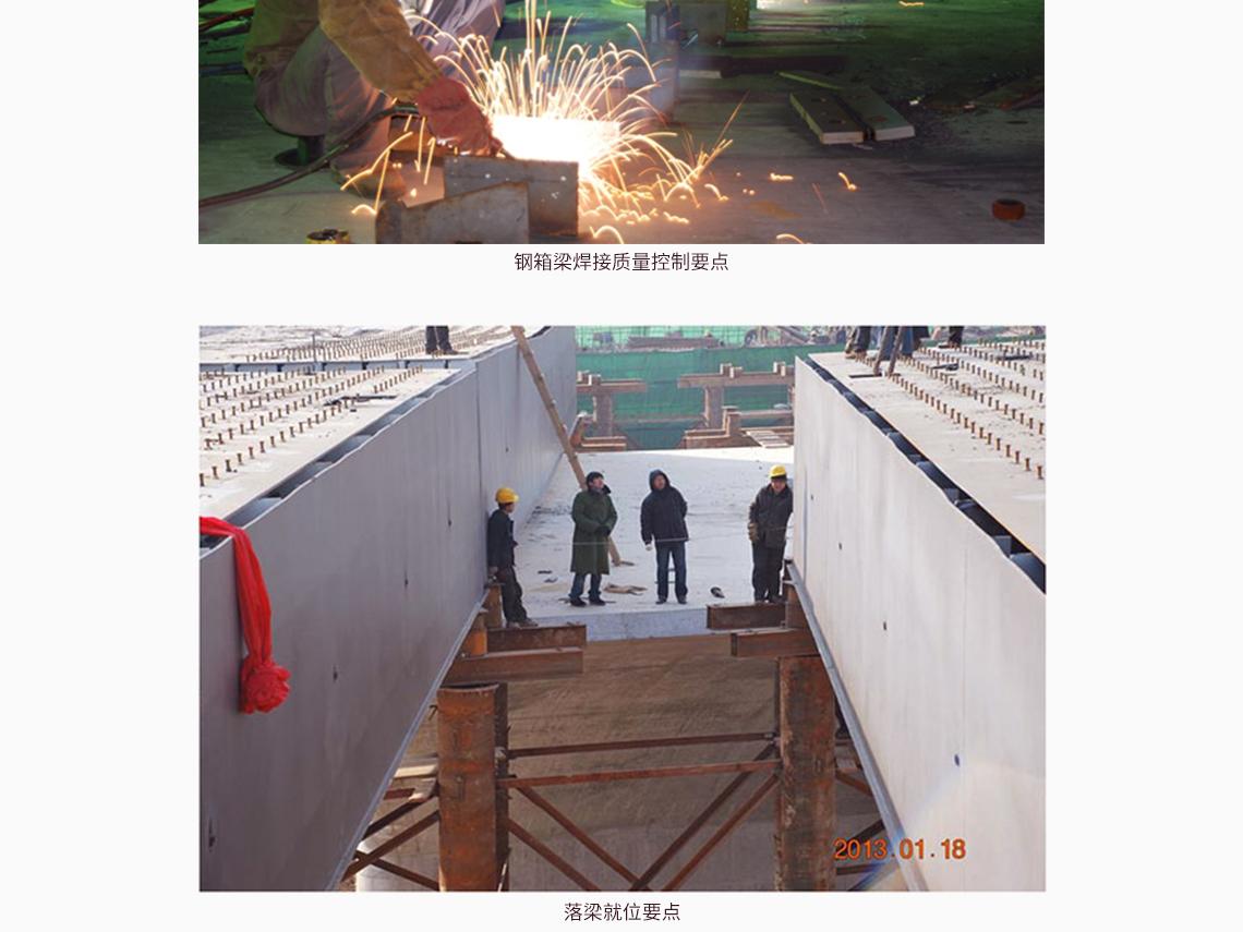 桥梁上部结构,钢箱梁加工、安装 ,钢箱梁施工方案,钢混凝土结合梁  学习内容  1、钢箱梁加工方法及技术要求  2、钢箱梁现场安装方法及技术要求