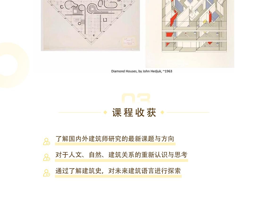 建筑思想的演变,建筑自然与人的关系 课程收获:了解国内外建筑师研究的最新课题与方向对于人文、自然、建筑关系的重新认识与思考通过了解建筑史,对未来建筑语言进行探索