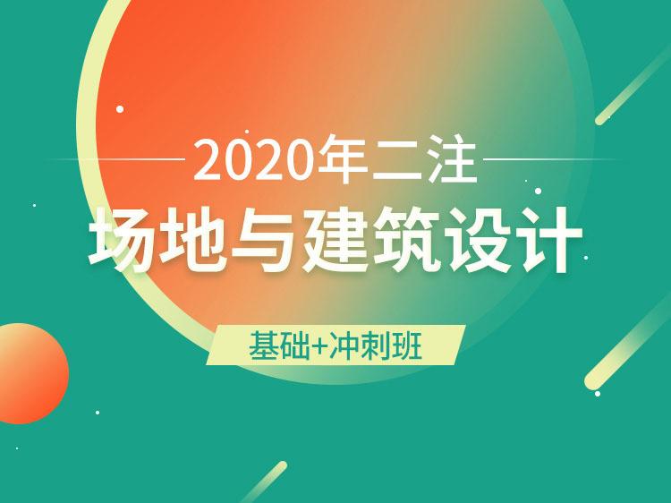 场地与建筑设计【2020年二注】