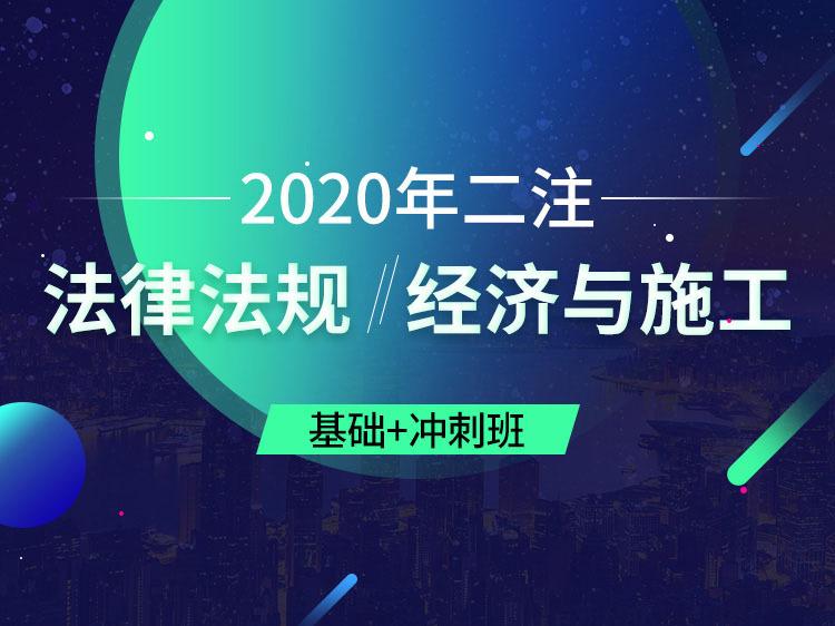 法律法规、经济与施工【2020年二注】