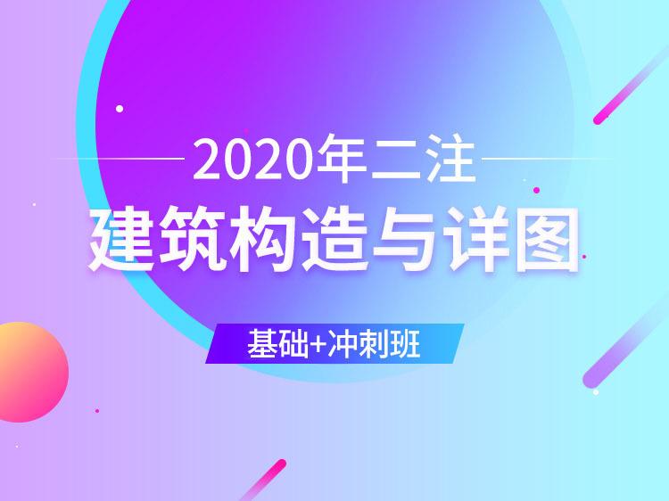 建筑构造与详图【2020年二注】