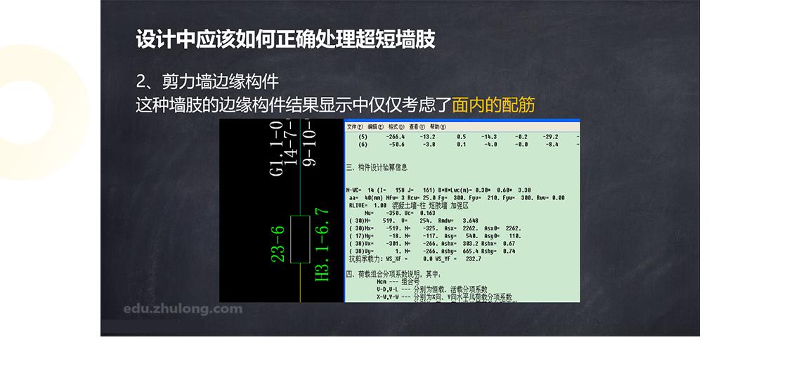 """刘孝国老师演讲""""高厚比小于4的短墙如何设计""""部分内容截图  seo关键字:建筑结构设计,结构设计规范,PKPM软件"""