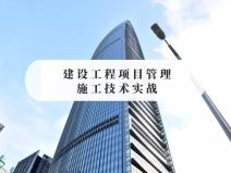建设工程项目管理施工技术实战