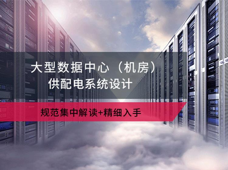 大型数据中心(机房)供配电设计