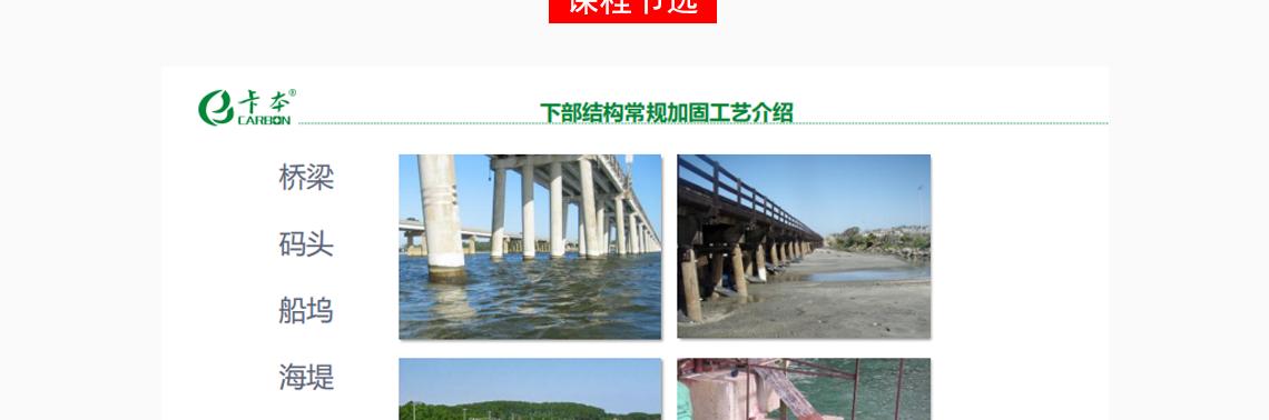 1.下部结构常规加固工艺介绍 桥梁维修加固、桥梁下部结构、玻纤套筒加固、桥梁下部结构