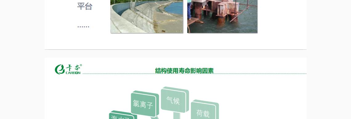 2.水下玻纤套筒加固技术介绍 桥梁维修加固、桥梁下部结构、玻纤套筒加固、桥梁下部结构