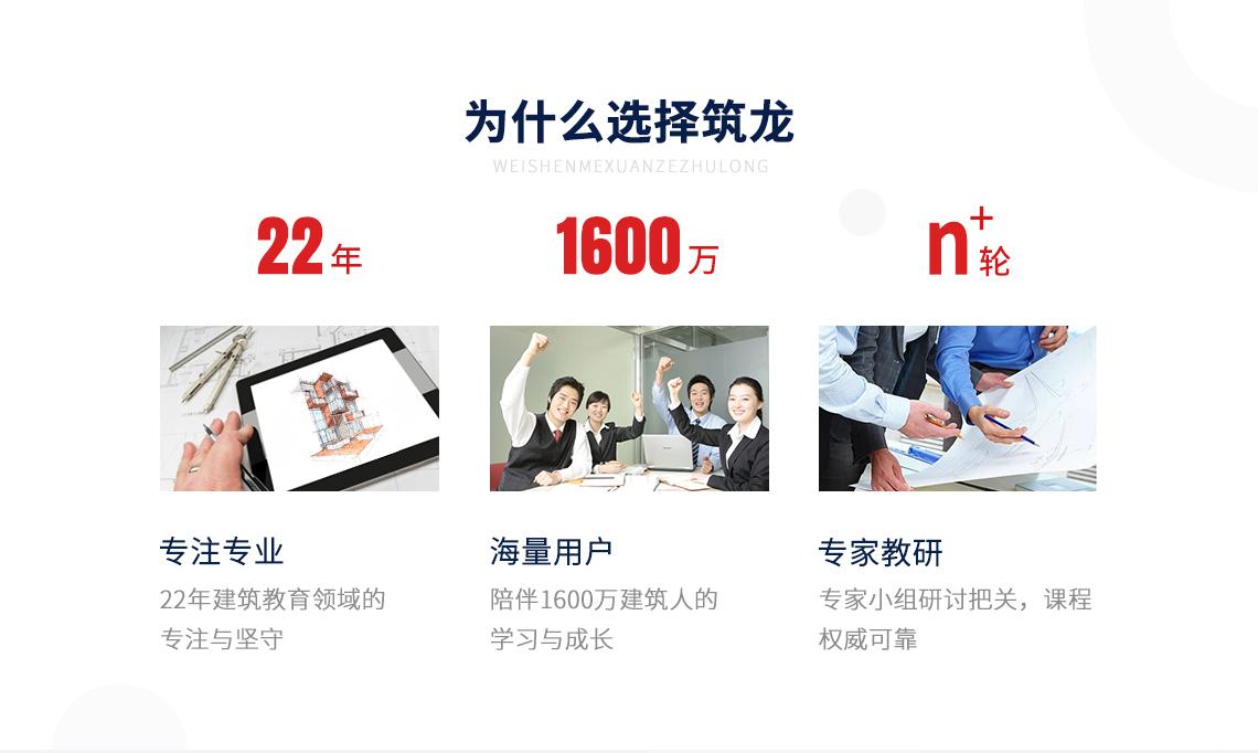 筑龙学社,22年品质,1600万学员,课程均经过多次专家教研产出。
