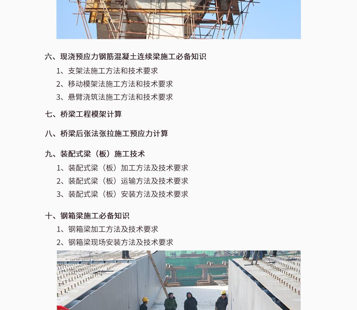 桥梁施工工程,桥梁下部结构,桥梁施工质量,桥梁施工技术规范,桥梁施工技术交底,桥梁施工技术总结 桥梁施工工程,桥梁下部结构,桥梁施工质量,桥梁施工技术规范