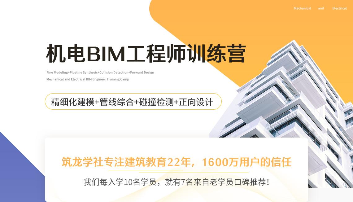 机电BIM工程师训练营课程以实际项目为案例讲解,涉及机电BIM精细化建模,机电BIM管线综合,机电BIM碰撞检测,施工深化设计以及机电BIM正向设计等机电BIM工程师必备工作技能。