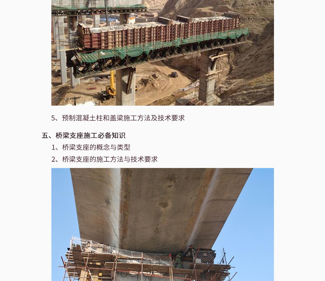 桥梁施工工程,桥梁下部结构,桥梁施工质量,桥梁施工技术规范,桥梁施工技术交底,桥梁施工技术总结 本次课程结合工程实例、施工规范,讲解预应力计算等桥梁工程施工要点。