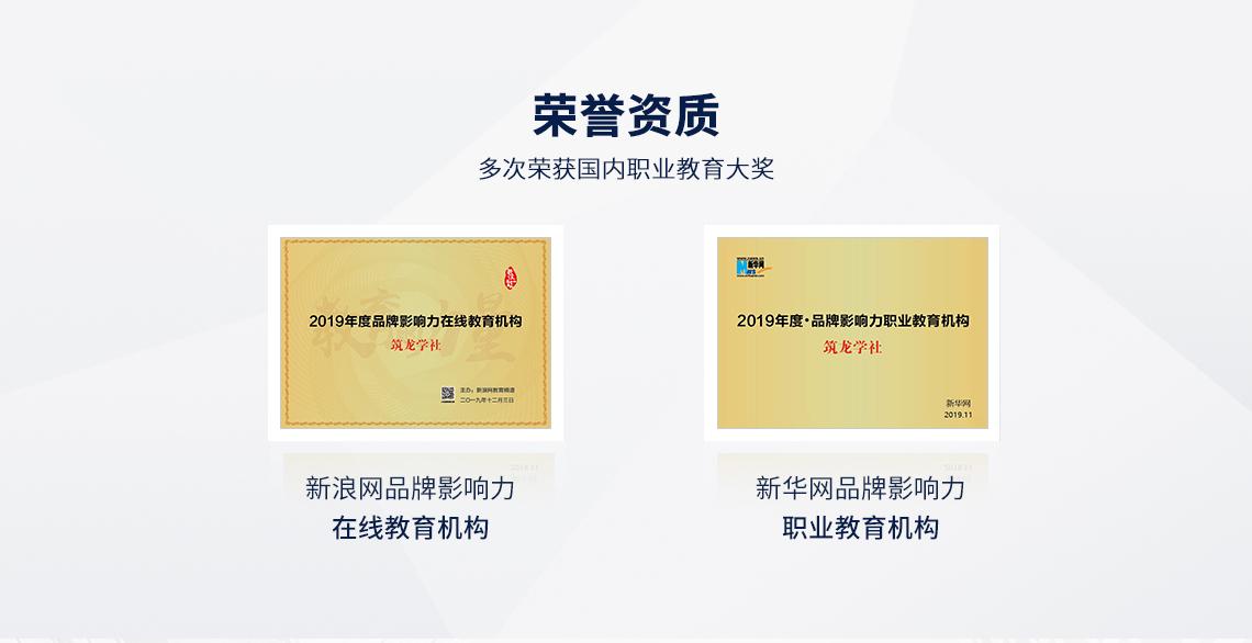 多次获国内职业教育大奖
