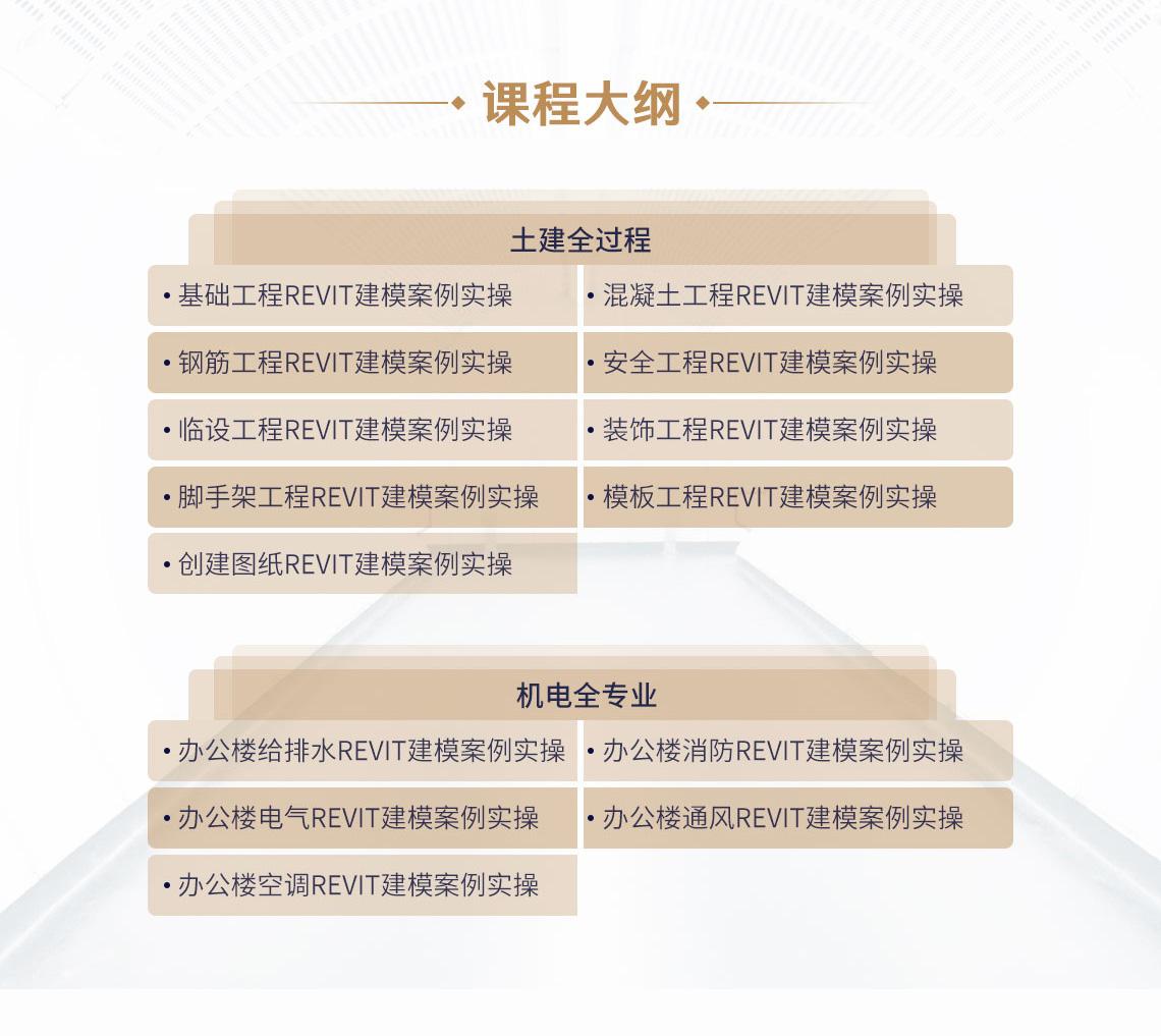 课程分土建BIM全过程建模以及机电BIM全专业建模两大部分,每部分80课时左右,以真实案例教学BIM精细化建模。