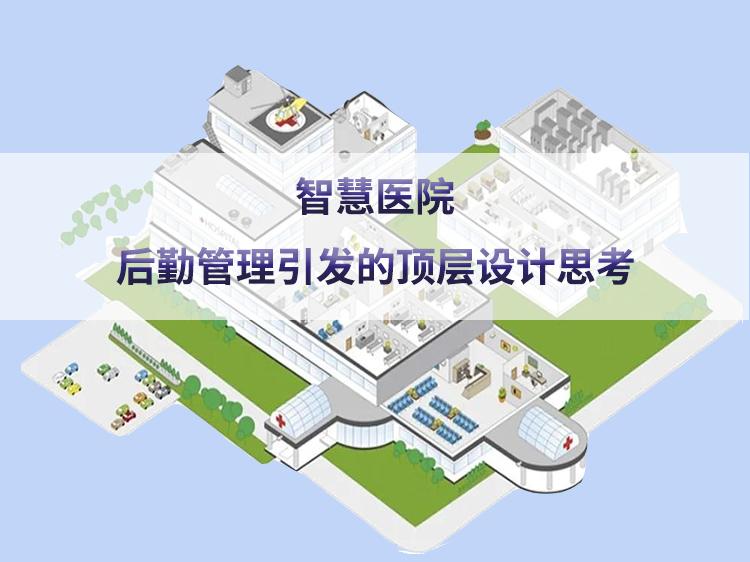 施耐德电气断路器资料下载-医院后勤管理引发的顶层设计思考
