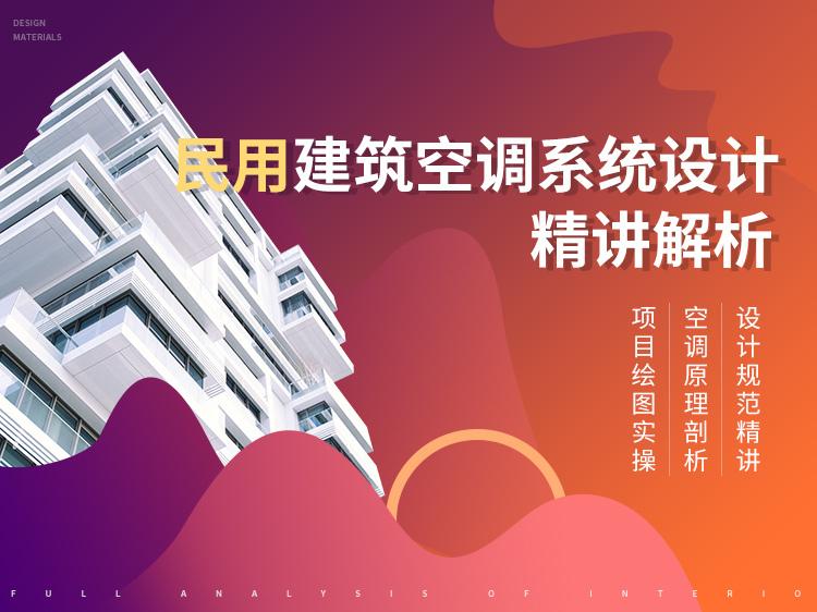民用建筑空调系统专题设计