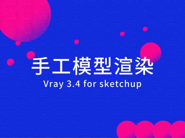 Vray 3.4手工模型渲染