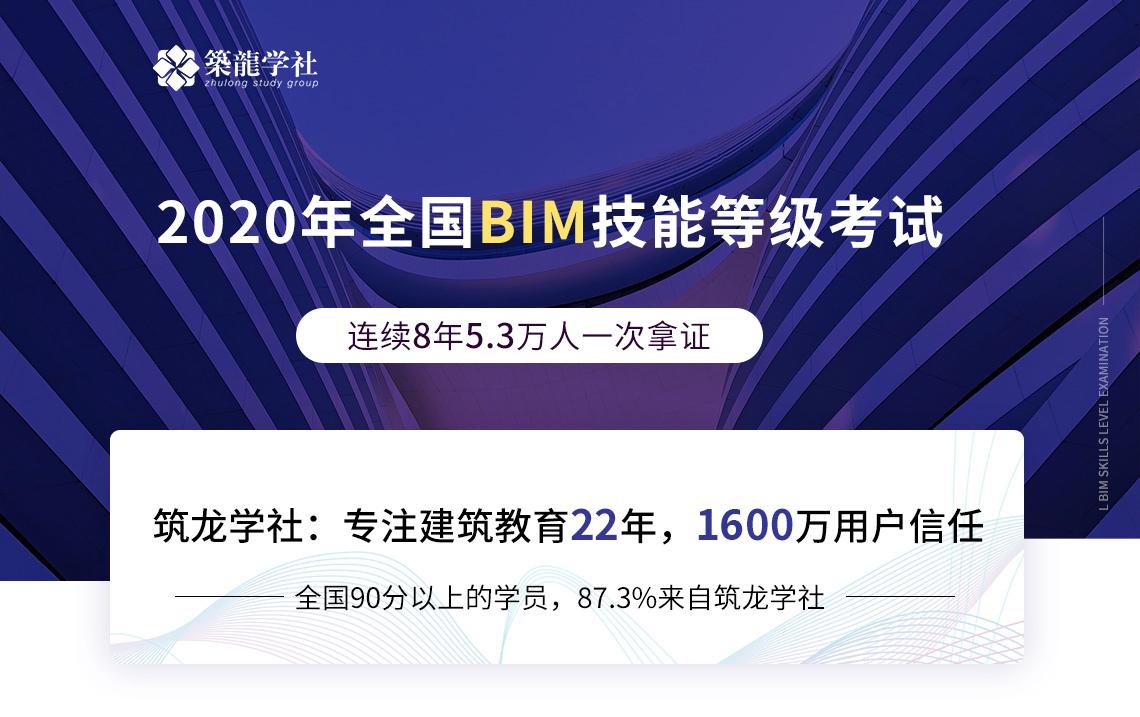 2019年全國BIM技能等級考試官方指定報名培訓中心。BIM等級考試報名入口,人社部和圖學會BIM證書培訓報名通道。