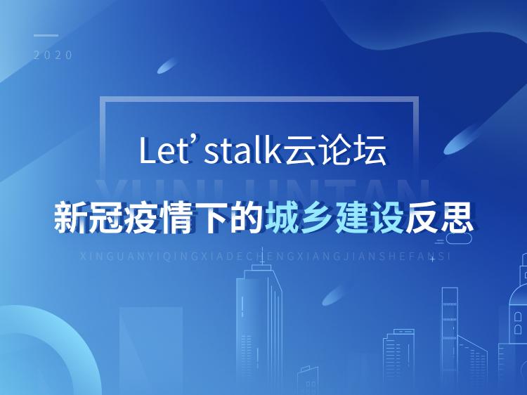 IBM公司办公楼和物资料下载-Let's talk 云论坛
