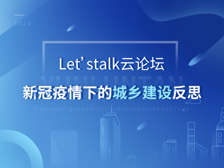 Let's talk 云论坛
