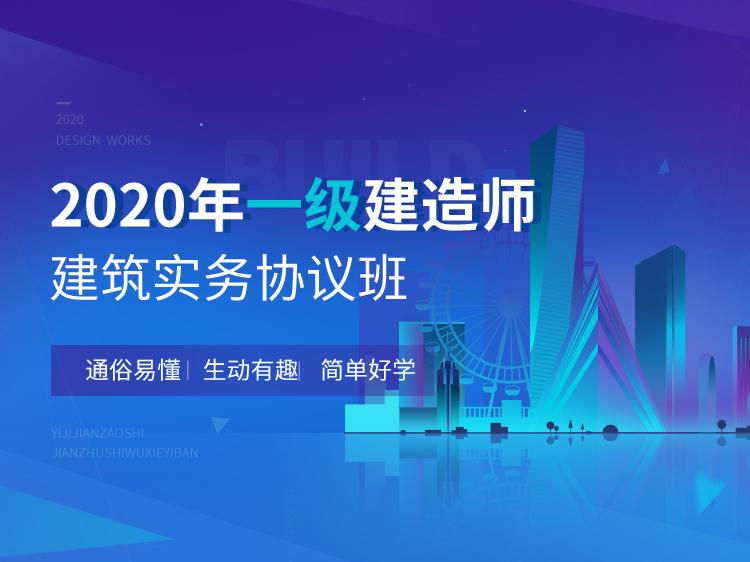 2020一建协议保障班【建筑实务】