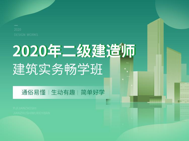 2020二建畅学班【建筑实务】