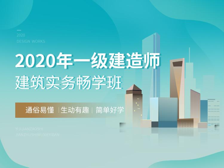 2020一建畅学班【建筑实务】