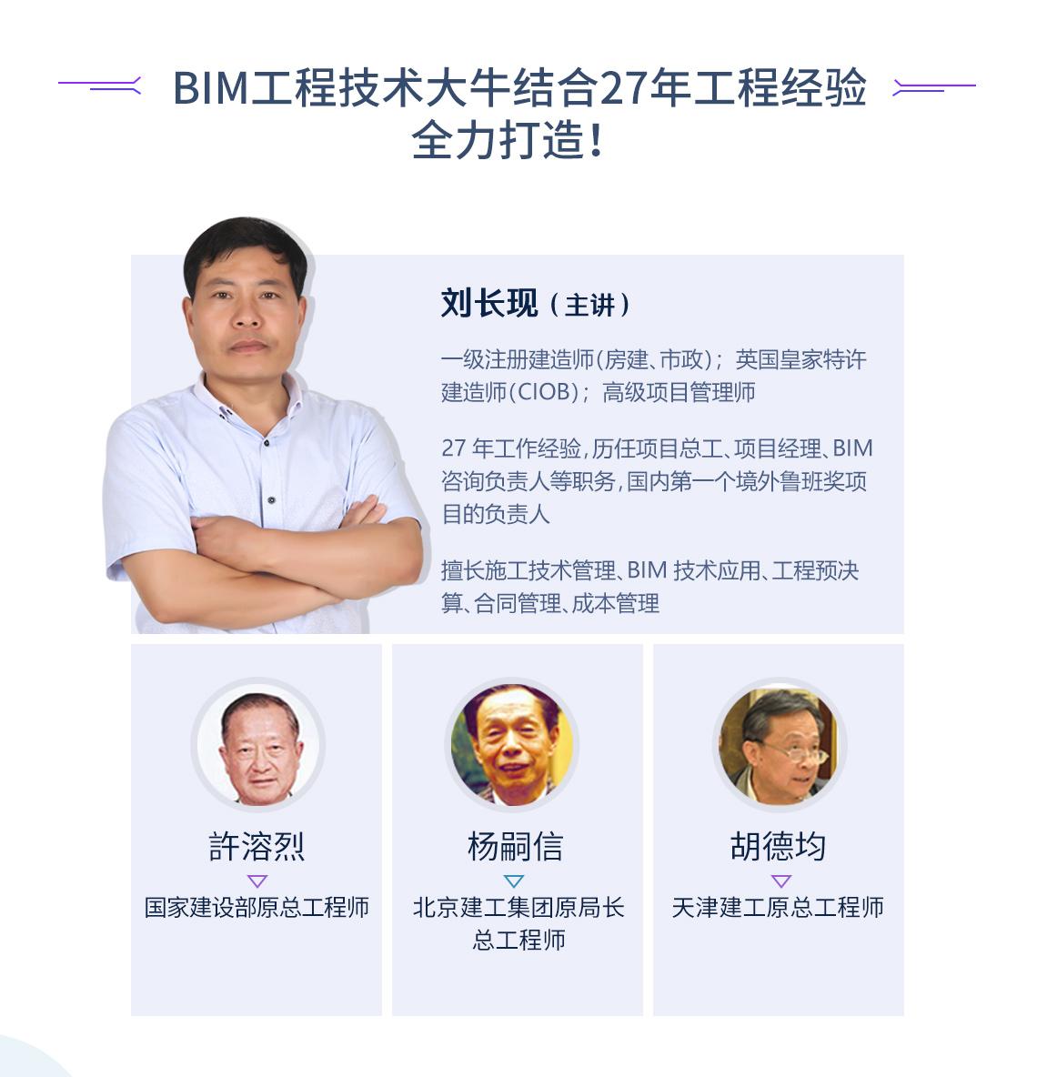 土建BIM实战训练营讲师为特聘:27年工程经验总工,擅长施工技术重点、施工管理、工程造价、BIM施工应用等,我们比你更挑剔老师。