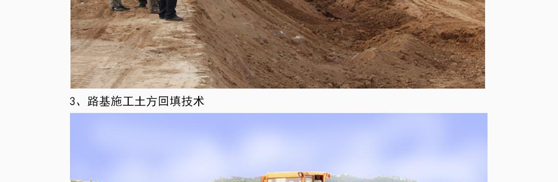 土石方工程施工 路基路面施工,土石方工程施工,道路路基施工,路基土石方施工方案,路基土石方数量计算,路基土石方技术交底