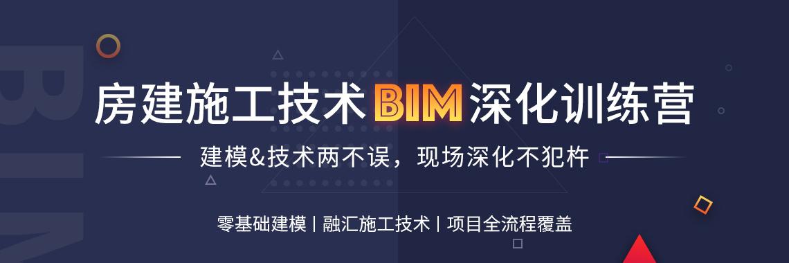 土建BIM实战训练营课程,是通过2个月学习周期,系统讲解了各个阶段中土建BIM施工技术应用方法,27年工程经验结合BIM讲解,让你快速上手工作,迅速建立实用性强的模型。
