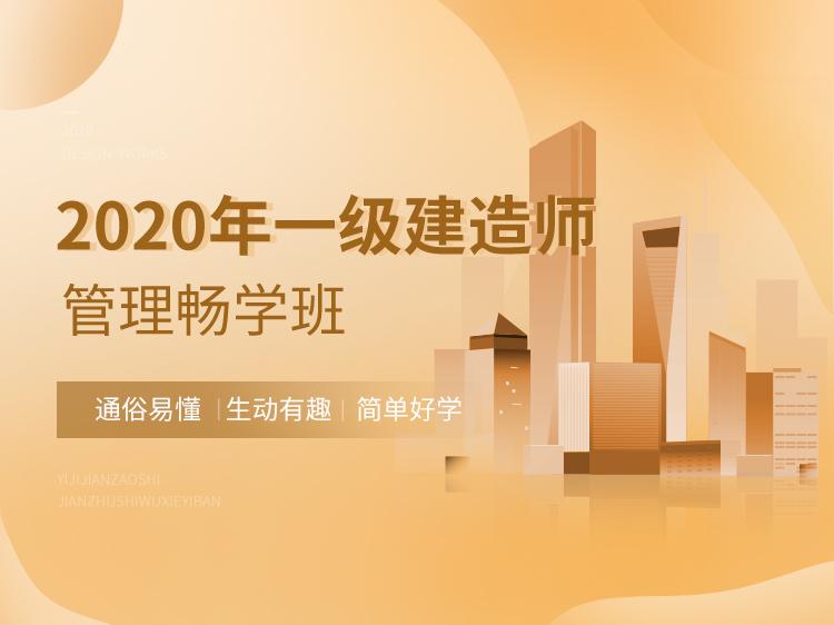 2020一建畅学班【管理】