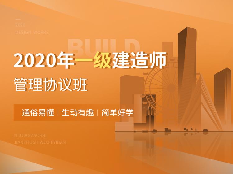 2020一建协议保障班【管理】