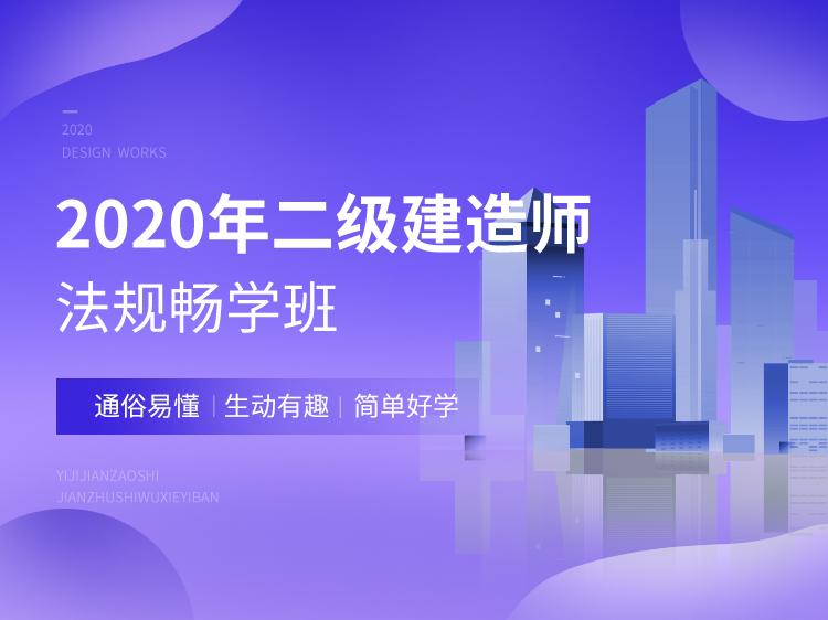2020二建畅学班【法规】
