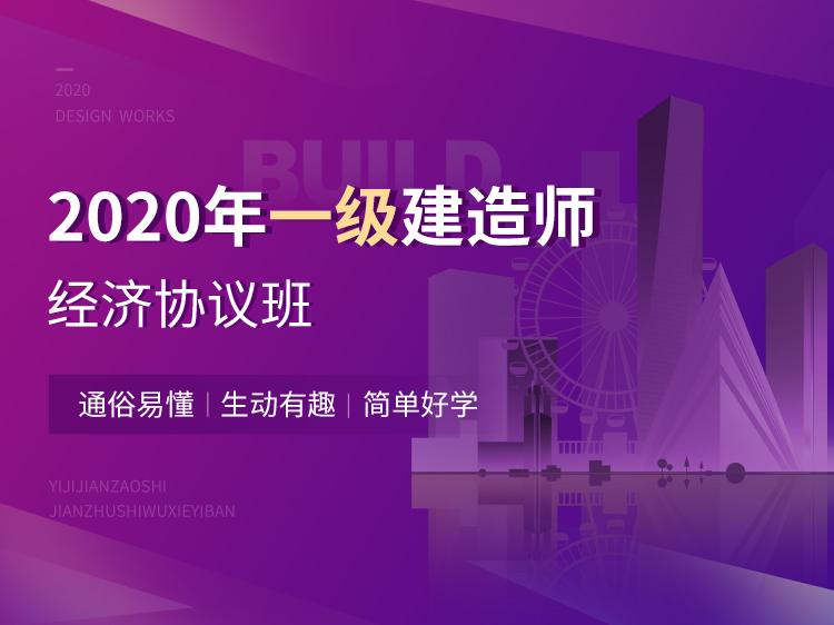2020一建协议保障班【经济】