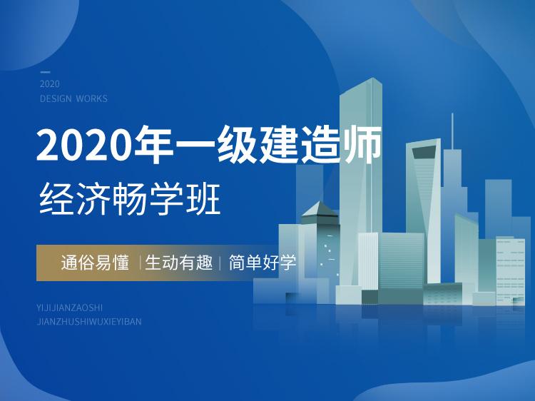 2020一建畅学班【经济】