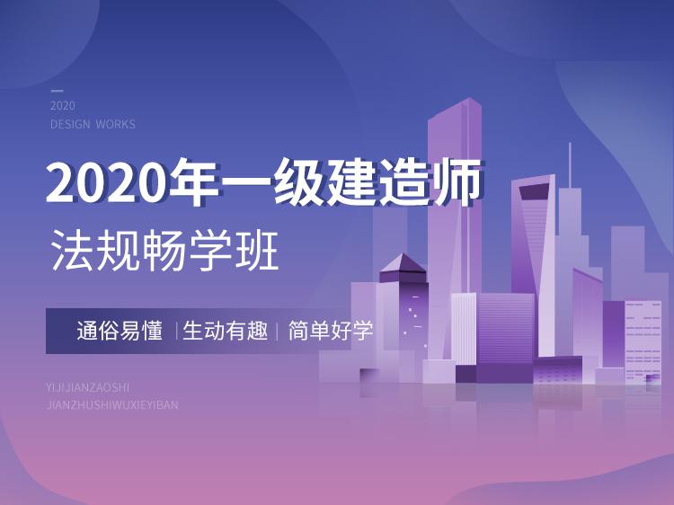 2020一建畅学班【法规】