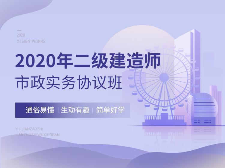 2020二建协议签约班【市政实务】