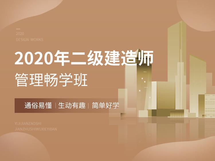 2020二建畅学班【管理】