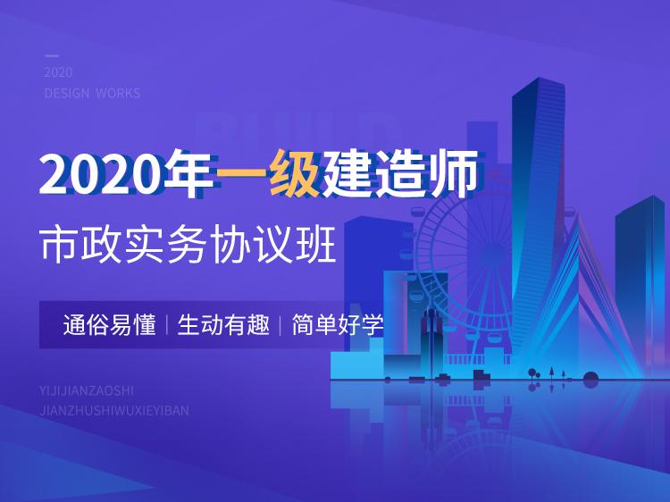 2020一建协议保障班【市政实务】