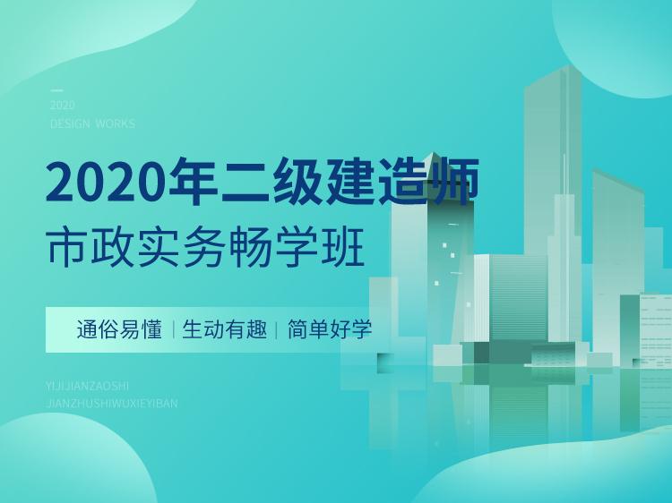 2020二建畅学班【市政实务】