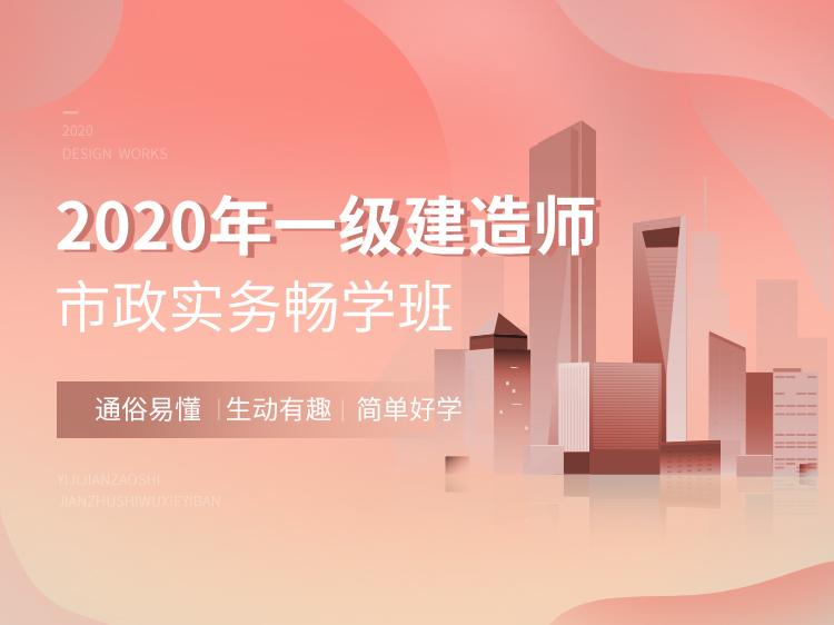 2020一建畅学班【市政实务】
