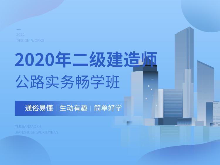 2020二建畅学班【公路实务】