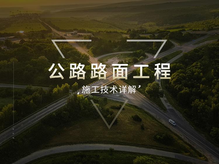 预制混泥土路面资料下载-公路路面工程施工技术详解