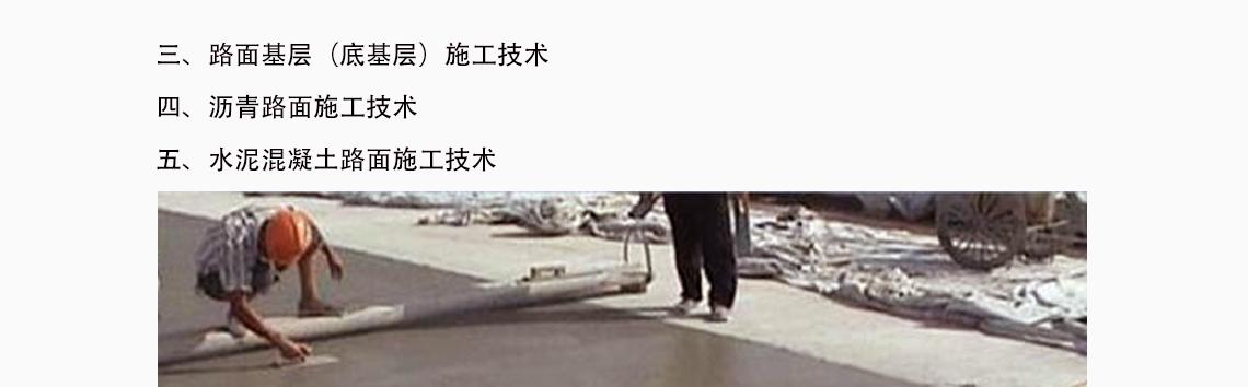水凝泥混凝土路面 沥青路面施工,混凝土路面表面修复,混凝土路面修补料,搅拌站混凝土,沥青混凝土路面,水凝泥混凝土路面