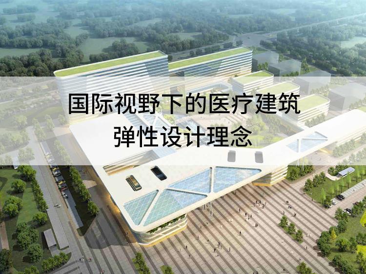 国际视野下的医疗建筑弹性设计理念